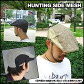 【帽子】メンズ 帽子 ハンチング 帽子 メンズ ぼうし 麻 ハンチング 帽子 ハンチング サイド編込みハンチング 帽子 男女兼用 ハンチングキャップ 帽子 レディース ぼうし