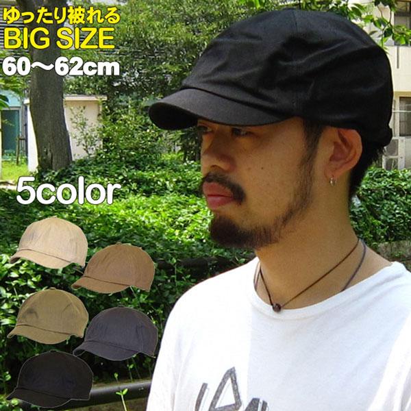 帽子メンズ大きいサイズハンチングキャスケットレディースCAPシンプルデザインxlビッグサイズタイプカジュアルハンチングキャスケッ