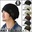  送料無料 [帽子] 帽子 ニット帽 メンズ 帽子 レディース帽子 ニット帽 人気 ベルト付 メンズニット ニット レディースニット