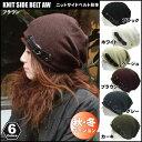 [帽子] 帽子 ニット帽 メンズ 帽子 レディース帽子 ニット帽 人気 ベルト付 メンズニット ニット レディースニット
