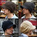 【帽子】帽子 ニット帽 つば付き キャスケット 帽子 キャスケット 無地 キャスケット 帽子 柄 キャスケット 帽子 キャスケット 帽子 キャスケット 帽子 メンズ キャスケット 帽子 レディース キャスケット 帽子 ニットキャスケット 帽子 05P05Nov16