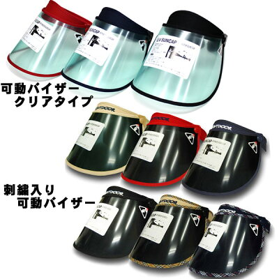 レディース 帽子 サンバイザー 帽子 バイザー 透明 可動式 サンバイザー つば広 ひも付き 帽子 日除け 飛沫防止 フェイスガード フェイスシールド マスク 代用 ウィルス対策 母の日