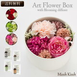 アートフラワーボックス・選べるアロマオイル付き♪花造花ブルーミングディフューザーローズカーネーションラウンドBOXフラワー母の日インテリア装飾ギフトプレゼント