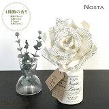 ノスタディフューザーNostaSolaFlowerDiffuser天然ポプリインテリア装飾玄関ギフトプレゼント造花