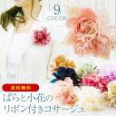 【送料無料】ばらと小花のリボン付きコサージュ【コサージュ単品】【お試し】【結婚式 卒園式 卒業…