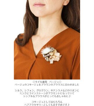 ミンクファーが乙女心をくすぐる♪ビジュとリボンの贅沢ブローチ 日本製 コサージュブローチ ブローチ 結婚式ブローチ パーティーブローチ フォーマルブローチ ヘアクリップブローチ 髪飾り