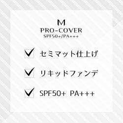 【ミシャ公式】ミシャMクッションファンデーション(プロカバー)No.23
