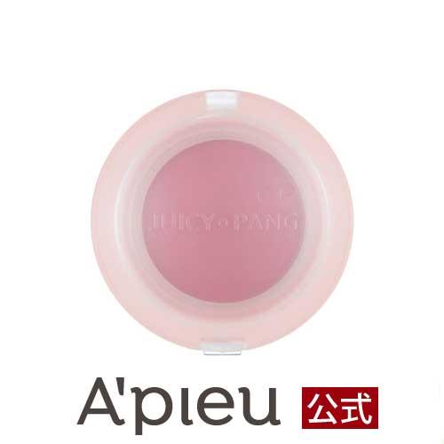 【A'pieu公式/国内発送】アピュージューシーパンジェリーチーク(VL01)オピュチーク【メール便可】