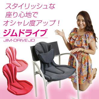 製作美容養顏椅子吉姆磁碟機 JD-1 骨盆支援緩衝辦公椅學習椅椅汽車座椅蓋磁碟機禮物彎腰座isu 司機座椅座墊。
