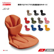 JIM-DRIVEJD1ウエストパットセピアオレンジ座椅子骨盤矯正自動車用シート事務椅子プレゼント