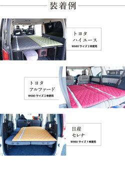 車中泊マットMissionPraiseJ-Sleepアクティブ(W680)車中泊ベッドキットキャンピングカーハイエース200系ハイエースキャラバンアルファードヴェルファイアNOAHノアVOXYN-ONEN-BOX