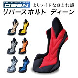 【自動車専用クッション】リバースポルトシリーズ「Deen」 正しい姿勢と体圧分散で運転時の負担を軽減するサポートクッション。進化系リバースポルト。立体縫製によるデザイン性で車内空間を演出。