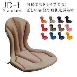 JIM-DRIVEJD-1骨盤からサポートクッション事務椅子学習椅子座椅子送料無料車シートカバードライブギフト猫背座いす運転シートクッション
