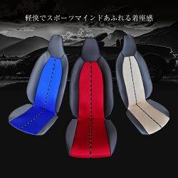 ドライ素材を使用した暑い季節に嬉しい快適シートカバーです!