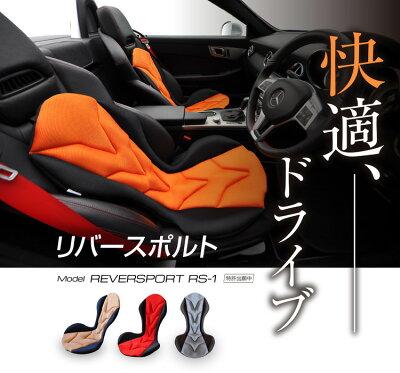 クッション チェア 車 シートカバー ドライブ カーシートREVERSPORT RS-1 骨盤からサポート ド...