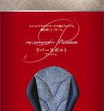 冬も夏も快適「REVERSPORT/リバースポルト」プレミアム 革新的表皮「アウトラスト使用!」