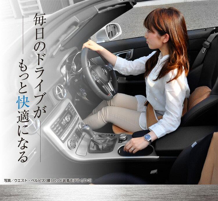 JIM-DRIVEJD-1ウエストパットぺルビスパット仕様骨盤からサポート自動車用シート事務椅子プレゼント