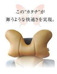 首、頭をしっかり支えるネックパット「バタフライ」腰あてクッションにもオススメです。