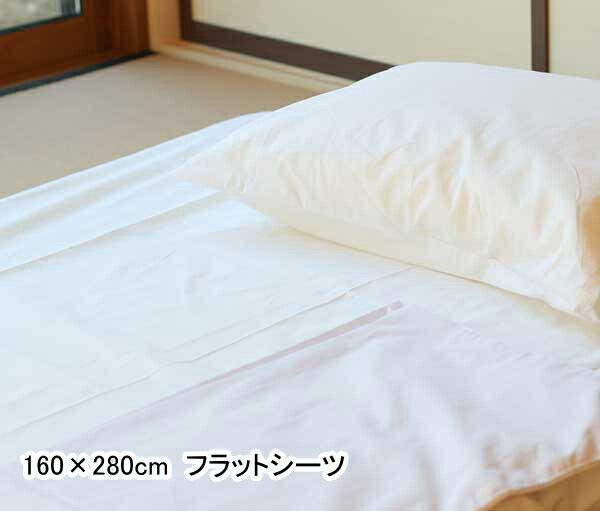 【シングル】綿100% 白 フラットシーツ シングルサイズ 160×280cm