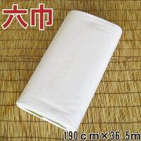 天竺木綿晒生地(白)六巾約190cm×36.5m【反物】【布】【綿100%】【生地幅約190cm】【約36m】【業務用】