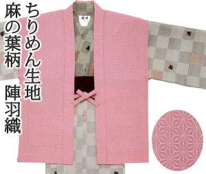 【日本製】陣羽織 ちりめん生地 麻の葉柄 ピンク 身丈79cm 身巾68cm 【羽織】