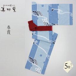 【5枚セット】春霞柄 仕立て浴衣【寝巻き浴衣】