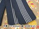 【20本セット】【日本製】浴衣 平帯 7×240cm 紺 白五本線 N...