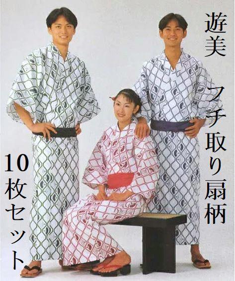 【10枚セット】日本製 カラー仕立浴衣 遊美 フチ取扇柄 【旅館・ホテル用館内着浴衣】【寝巻き浴衣】【業務用】