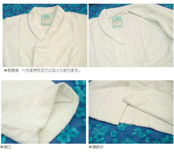 【10枚セット】バスローブ Lサイズ マイヤー織り ヘチマ衿 ループベルト付き