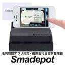 名刺整理器 スマデポ 名刺をiPone(アイフォン)で撮影し、アプリでスマートにデータ化  カ...