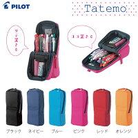 パイロット タテモ ペンケースタテ置きでも ヨコ置きでも使えるペン入れ 筆入れ 立てられるペンケース