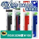 パイロット フリクションボール多色タイプ専用 0.5mm替芯 3本入り 5個セット フリクションボール3用替え芯