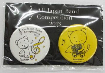 ナカノコマネコ缶バッチホルンAllJapanBandComoetition2013