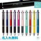 ジェットストリーム 4&1 5機能ペン 名入れ無料! 定型外郵便 送料無料!三菱鉛筆 多機能筆記具 油性ボールペン(0.5mm) 黒・赤・青・緑 油性ボールペン+シャープペン UNI ユニ スピード発送