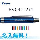 パイロット ツープラスワン エボルト 名入れ無料! ボールペン0.7黒・赤+シャープペンシル0.5 全10色 PILOT 2+1 EVOLT 多機能筆記具 名入無料ブラック、レッド、ブルー、オレンジ、グレー、バイオレット、グリーン、ライトブルー、ブラウン、ピンク