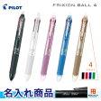【名入れ】パイロット フリクションボール4 多色ボールペン 名入  4色ボールペン・消せるボールペンプレゼントに名入れのペンを!黒、赤、青、緑のボールペン0.5mm ラッピングできます