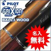 パイロット フリクションボール3 ウッド 名入無料! 多色ボールペン フリクションインキ 消えるボールペン 名入れ無料 フリクション3