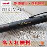 三菱ピュアモルトオークウッド・プレミアムエディション名入無料!4&15機能ペン多機能筆記具4+1ジェットストリームインク搭載5機能ペン赤・黒・青・緑ボールペン+シャープペン