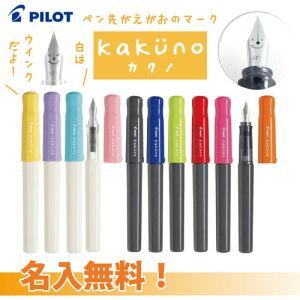 パイロット 万年筆 カクノ 名入れ無料!  はじめての万年筆にKAKUNO パイロット 名入無…