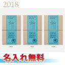 トラベラーズノート 2018ダイアリー 週間+メモ 名入れ無料TRAV...