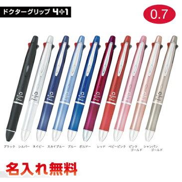 パイロット ドクターグリップ4+1 細字ボール 名入れ無料!多機能筆記具 4色ボールペン0.7mm+シャープペン 0.5mmプレゼント・ノベルティにもオススメ 名入無料