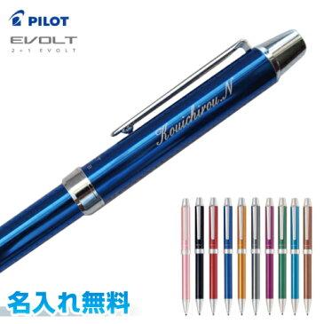 パイロット ツープラスワン エボルト 名入れ無料!ボールペン0.7黒・赤+シャープペンシル0.5全10色 PILOT 2+1 EVOLT 多機能筆記具 名入無料ブラック、レッド、ブルー、オレンジ、グレー、バイオレット、グリーン、ライトブルー、ブラウン、ピンク