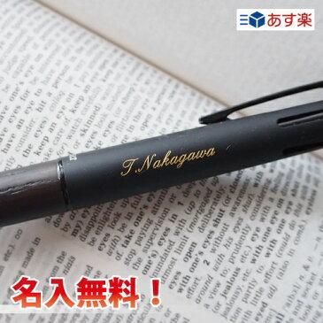 三菱 ピュアモルト オークウッド・プレミアムエディション  名入無料! 4&1 5機能ペン  多機能筆記具 4+1 ジェットストリームインク搭載 5機能ペン 赤・黒・青・緑ボールペン+シャープペン 名入れ無料 uni PURE MALT「あす楽対応」