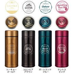 カフアコーヒーボトル420ml名入れ無料QAHUAコーヒー専用ステンレスボトル420ミリリットル名入無料ラッピング無料テフロン加工のコーヒーボトル