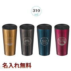 カフアコーヒータンブラー310ml名入れ無料QAHUAコーヒー専用タンブラー310ミリリットル名入無料ラッピング無料アロマホールで香りも楽しめるテフロン加工のコーヒータンブラーシービージャパン