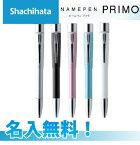 シャチハタネームペンプリモ【軸に名入】【NAMEPEN・PRIMO】メールオーダー式  ご希望の方は、印面セットでお届けします。名入れ無料 ボールペン ネーム印