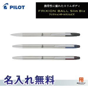 パイロット フリクションボールスリムビズ フリクションシリーズ ボールペン