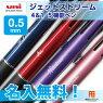 ジェットストリーム4&15機能ペン名入れ無料!三菱鉛筆多機能筆記具油性ボールペン(0.5mm)黒・赤・青・緑油性ボールペン+シャープペンUNIユニ名入無料・ラッピング可スピード発送