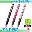 ジェットストリーム3色ボールペン 名入れ商品 送料無料三菱鉛筆 油性ボールペン(0.5mm) 黒・赤・青 油性ボールペン0.5UNI ユニ 名入商品・送料無料ブラック、ピンク、ライトピンク