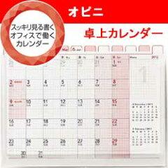 メール便対応!【即納】 シャチハタ オピニ卓上カレンダー  2012年版 or 2013年版 opini
